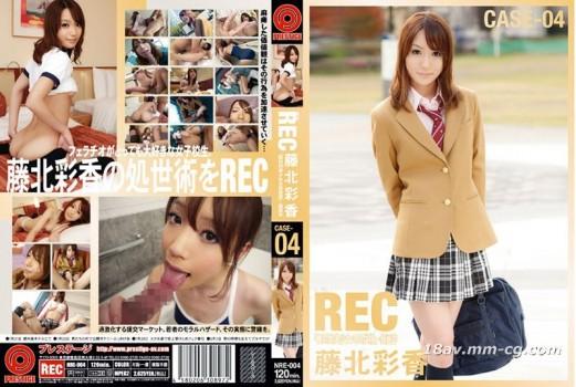 (PRESTIGE)NEW REC CASE-04