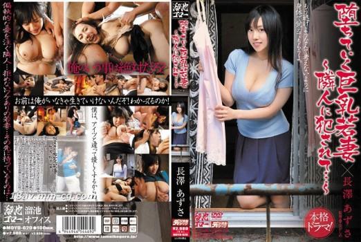 (溜池)墮落的巨乳若妻 ~任由鄰居侵犯…~ 長澤梓