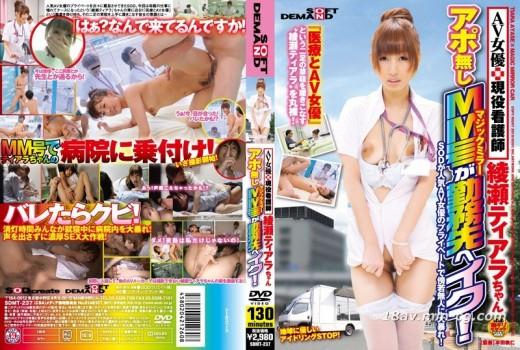 (SOD)AV女優兼現役護士 綾瀨 沒有聯絡的情況下,魔鏡號就直接殺到她工作的地方去!