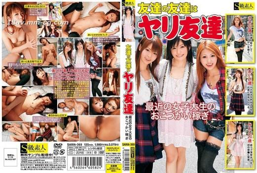 (S級素人)朋友的朋友是公車妹 最近的女大學生都很淫蕩呢