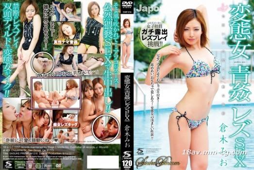 Sasuke Premium Vol.16