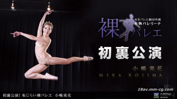 最新一本道061811_118小島實花「初裡公演! 害羞裸體芭蕾舞!」