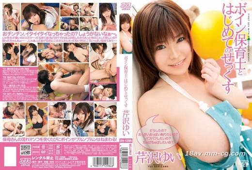 (ALICE JAPAN)與巨乳保育士的頭一次性愛 芹澤優衣