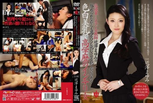 (HIBINO)侵犯色白美乳的傲慢女教師 近澤真由美