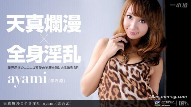 最新一本道 012412_261 ayami (赤西涼)「天真爛漫 X 全身淫亂」