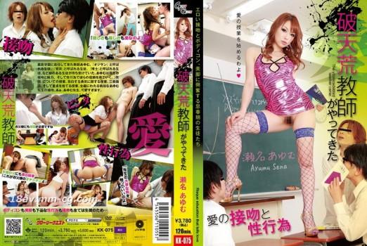 (GQE)破天荒教師來了 瀨名步夢