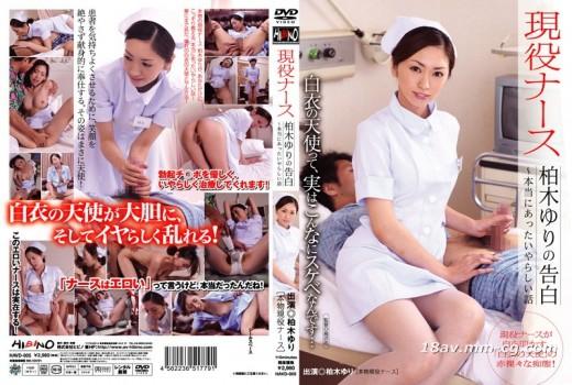(HIBINO)現役護士柏木百合的告白 ~真有其事的淫蕩物語