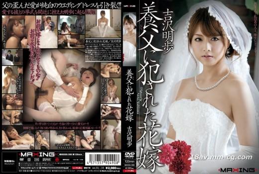 (MAXING)被養父侵犯的新娘 吉澤明步
