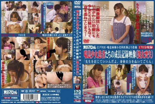 (東京)江戶川區?氣喘病專門醫學大樓的小X科醫生投稿作品 氣喘病少女患者們的成長紀錄影像(喪失處女) 「妳可以相信醫生喔!放輕鬆吧!」
