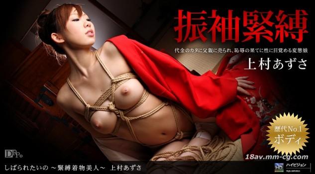 最新一本道 011511_010 上村(Azusa)「緊縛著物美人」