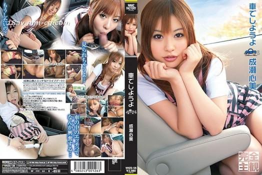 和成瀨心美一起車震吧!