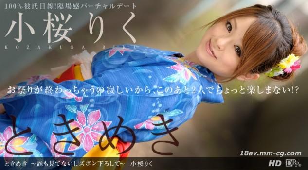 最新一本道 092712_437 小櫻Riku「心跳時刻!!」