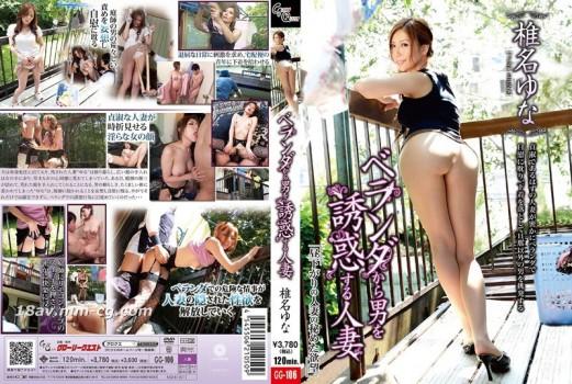 (GQE)從陽台誘惑男人的人妻 椎名優奈