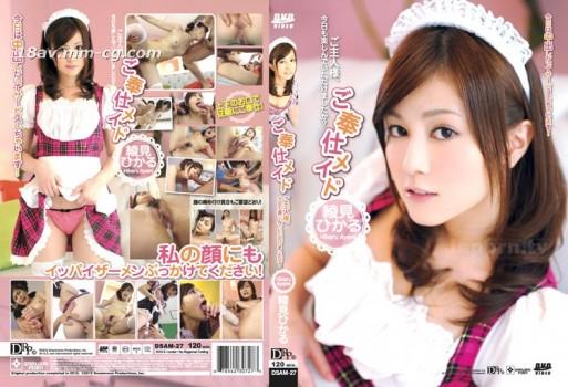(DSAM-27) Obedience Maid 服務女僕
