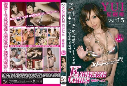 Kamikaze Girls  Vol.15