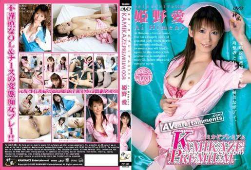 Kamikaze Premium Vol.08-1