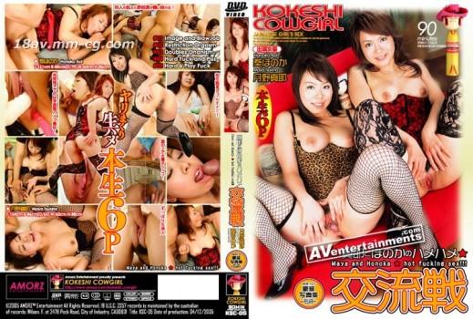 KOKESHI COWGIRL Vol.05