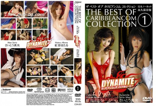 THE BEST COLLECTION 01 紅音-1