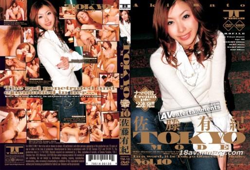 Tokyo Mode Vol.10