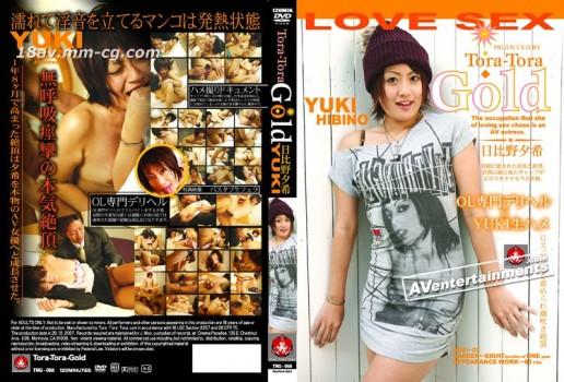 Tora Tora Gold Vol.68