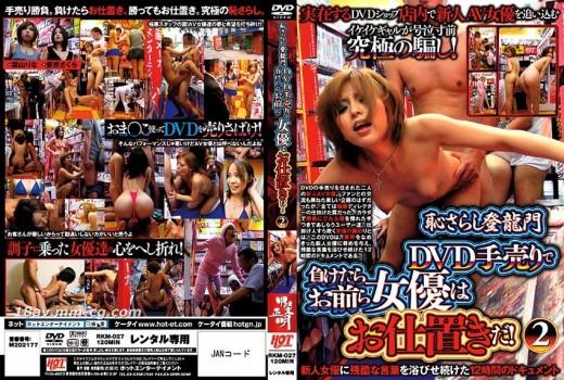 (HOT)女優推銷DVD顧客肯買便和他來一砲