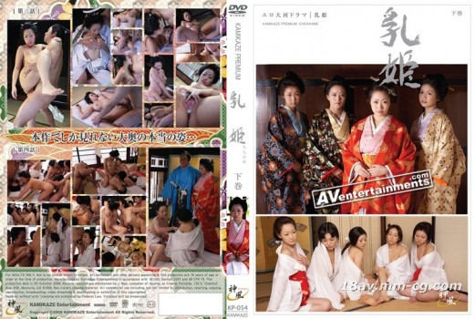 Kamikaze Premium Vol.54