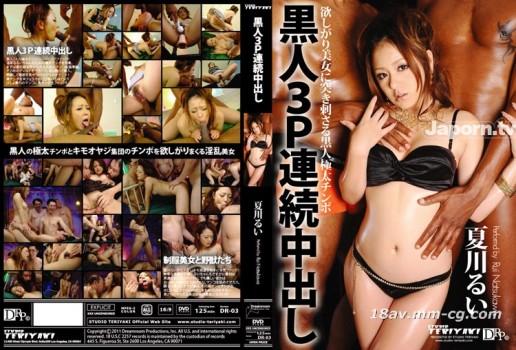 Studio Teriyaki 美少女中出地獄VS黑人巨根與街頭流浪漢  夏川