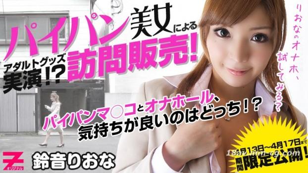 最新heyzo.com 0291 成人用品上門銷售,無毛美女要不要試試