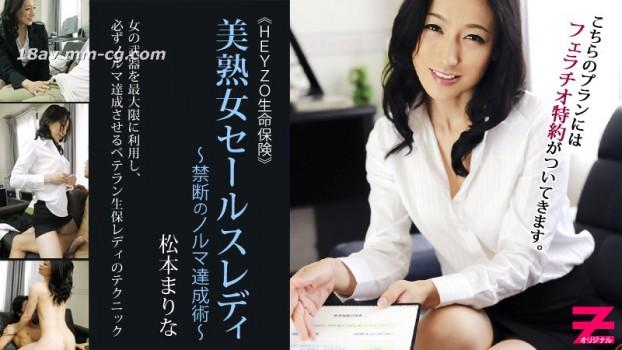 最新heyzo.com 0304 美熟女保險銷售貴婦人,定額完成策略