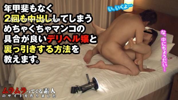 最新muramura 053013_884 中出自攝吸引姑娘的方法