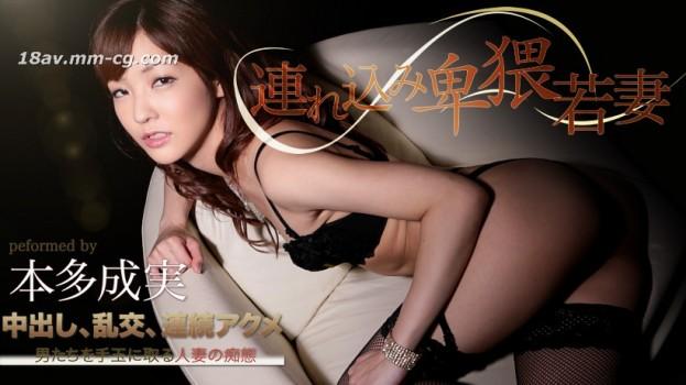最新xxx-av 21072 淫褻年輕的妻子 本多成實 vol.02