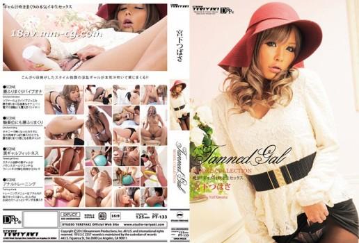 (PT-133) Model Collection 絕頂!! GAL汁吹生SEX
