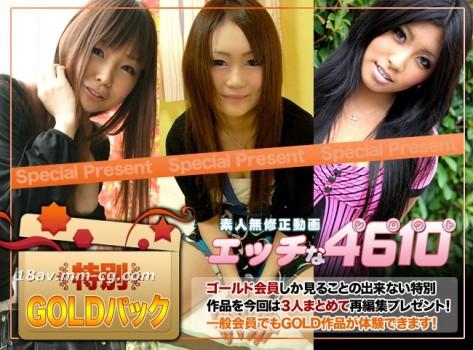 最新H4610 ki130810 黃金特級23 Gold Pack23