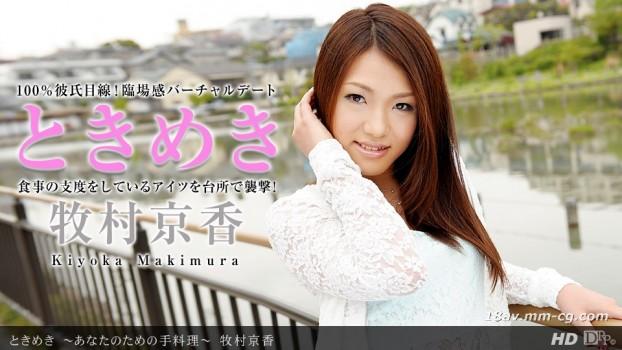 最新一本道 110713_693 牧村京香 心跳時刻