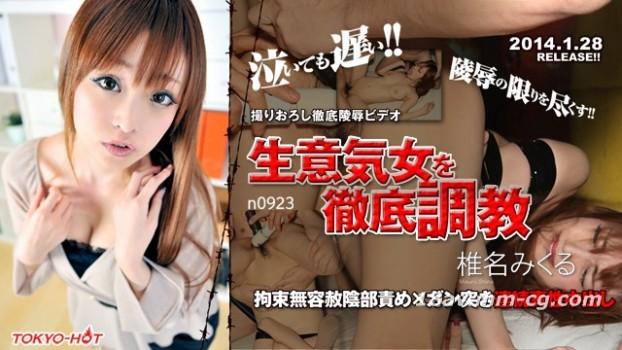 Tokyo Hot n0923