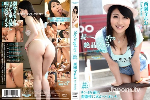 Sky Angel Vol.177 西園寺Reo