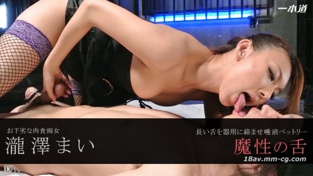 最新一本道 082314_869 魔性舌 瀧澤 Mai