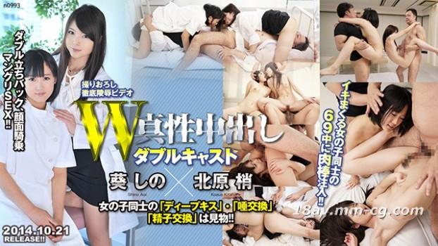 Tokyo Hot n0993 W姦葵Shino、北原梢