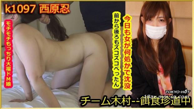 Tokyo Hot k1097 餌食牝 西原忍 Shinobu Saibara
