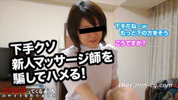 最新muramura 120914_166 令人心情舒暢的按摩師服務 川上