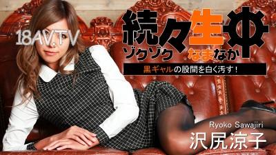最新heyzo.com 0836 續生中 澤尻涼子