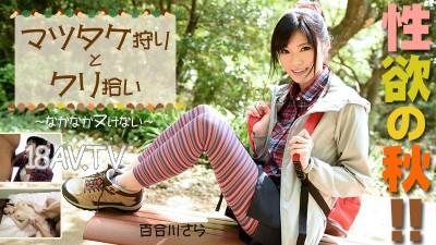 最新heyzo.com 0976 性慾之秋!百合川