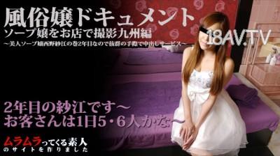 最新muramura 121215_323 風俗孃 西野紗江