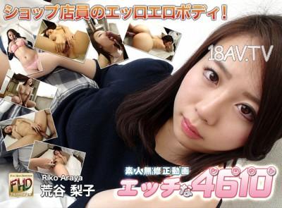 最新H4610 ori1482 荒谷 梨子 Riko Araya