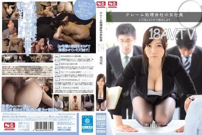 客訴處理公司的女社長 用下跪和肉體來解決 奧田笑