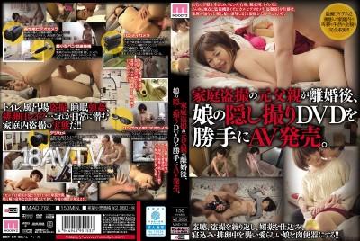 家庭偷拍的前父親離婚後, 擅自把女兒的偷拍DVD當做AV發售。
