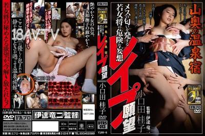 強暴願望 深山的溫泉旅館 發出雌性味道的年輕女老闆娘的危險妄想 小口田桂子