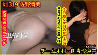 Tokyo Hot k1319 餌食牝 佐野清美