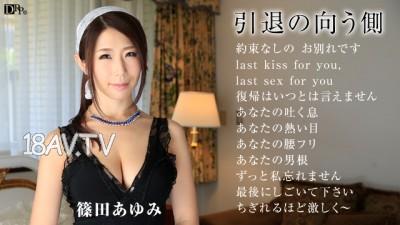 最新pacopacomama 070616_002 普通 篠田