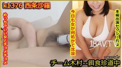 Tokyo Hot k1376 餌食牝 西條沙羅